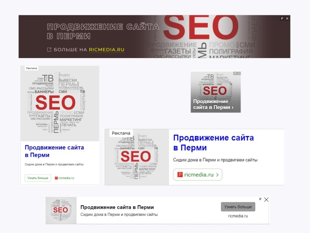 Дизайн макетов рекламы в интернете