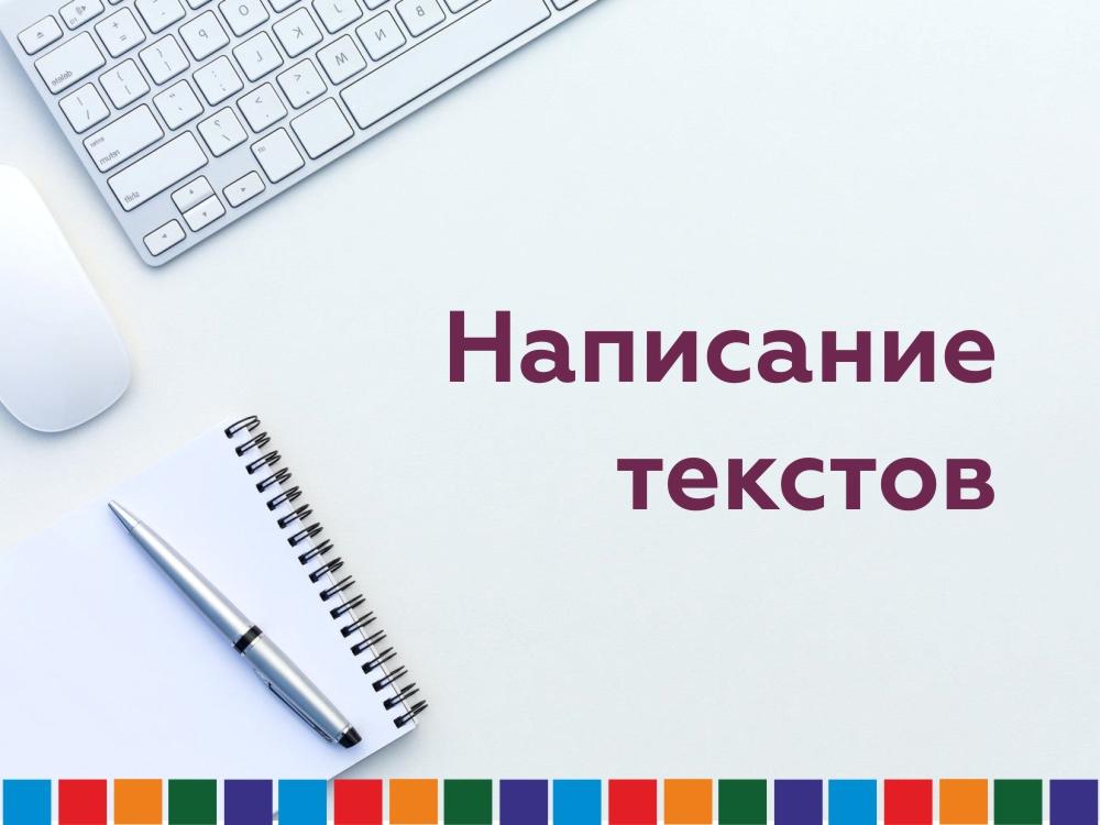 Написание текстов для сайтов