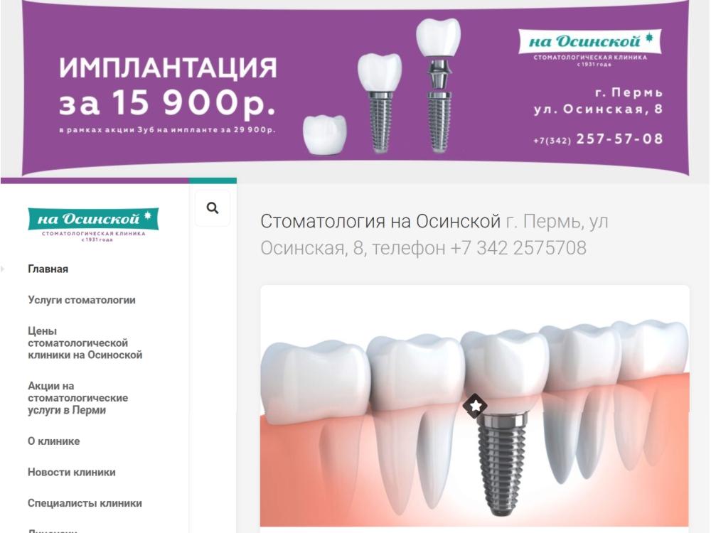 Продвижение сайта стоматологии
