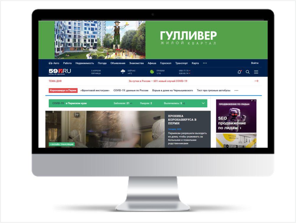 Реклама на порталах
